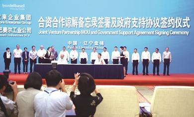辽宁宝来石油化工集团有限公司