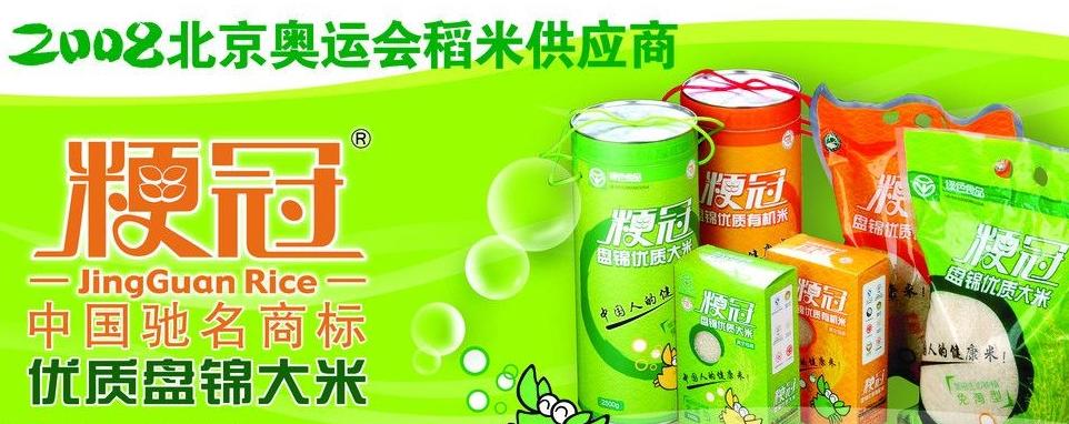 粳冠——鼎翔米业